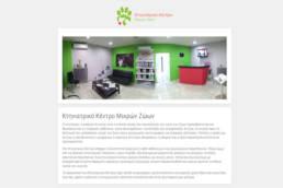 Ktiniatriko-Kentro-Karditsas-1 | web-idea
