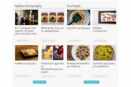 diaitologos-hlioupoli-4 | web-idea