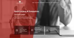 Apostolakis law website | web idea