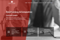Apostolakis law website | web idea