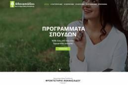Athanasiadou_1